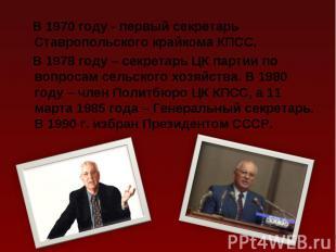 В 1970 году - первый секретарь Ставропольского крайкома КПСС. В 1970 году - перв