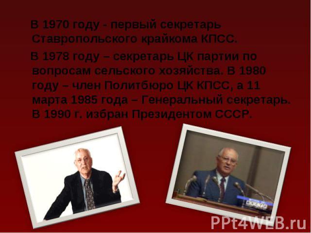 В 1970 году - первый секретарь Ставропольского крайкома КПСС. В 1970 году - первый секретарь Ставропольского крайкома КПСС. В 1978 году – секретарь ЦК партии по вопросам сельского хозяйства. В 1980 году – член Политбюро ЦК КПСС, а 11 марта 1985 года…
