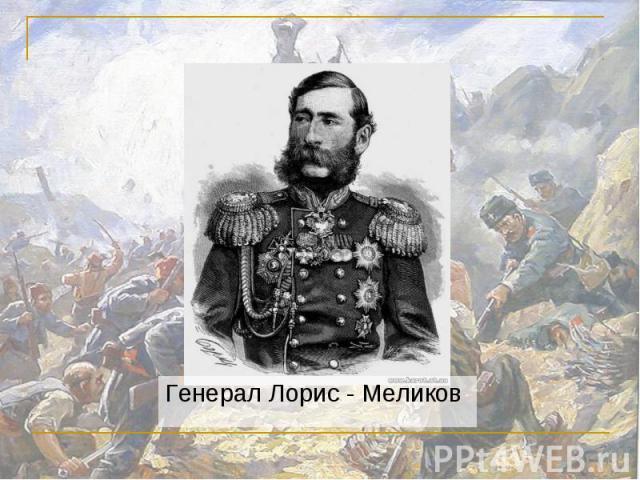 Генерал Лорис - Меликов Генерал Лорис - Меликов