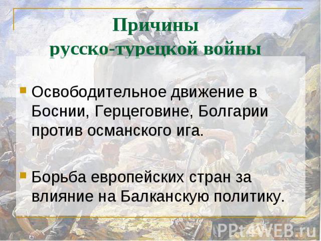 Освободительное движение в Боснии, Герцеговине, Болгарии против османского ига. Борьба европейских стран за влияние на Балканскую политику.