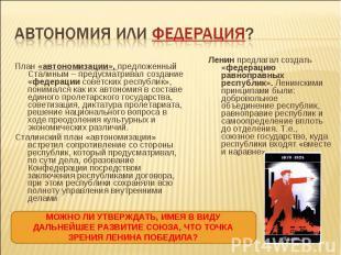 План «автономизации», предложенный Сталиным – предусматривал создание «федерации