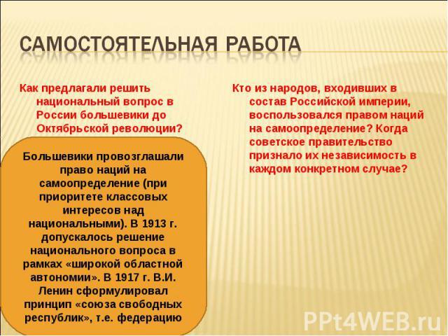 Как предлагали решить национальный вопрос в России большевики до Октябрьской революции? Как предлагали решить национальный вопрос в России большевики до Октябрьской революции?