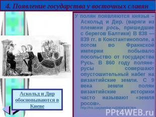 У полян появляются князья – Аскольд и Дир. (варяги из племени рось, пришедшие с
