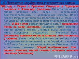 862 год – Рюрик с братьями Синеусом и Трувором появился в Новгороде. (записать)