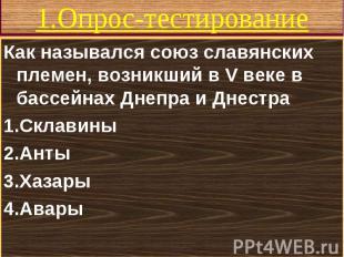 Как назывался союз славянских племен, возникший в V веке в бассейнах Днепра и Дн