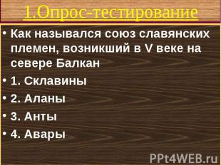 Как назывался союз славянских племен, возникший в V веке на севере Балкан Как на
