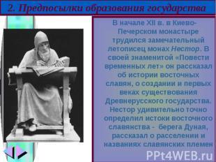 В начале ХII в. в Киево-Печерском монастыре трудился замечательный летописец мон