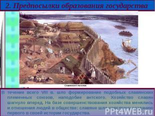 В течение всего VIII в. шло формирование подобных славянских племенных союзов, н