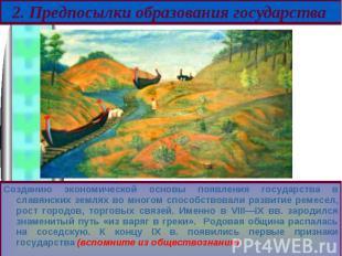 Созданию экономической основы появления государства в славянских землях во много