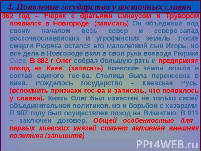 862 год – Рюрик с братьями Синеусом и Трувором появился в Новгороде. (записать) Он объединил под своим началом весь север и северо-запад восточнославянских и угрофинских земель. После смерти Рюрика остался его малолетний сын Игорь, но все дела в Нов…