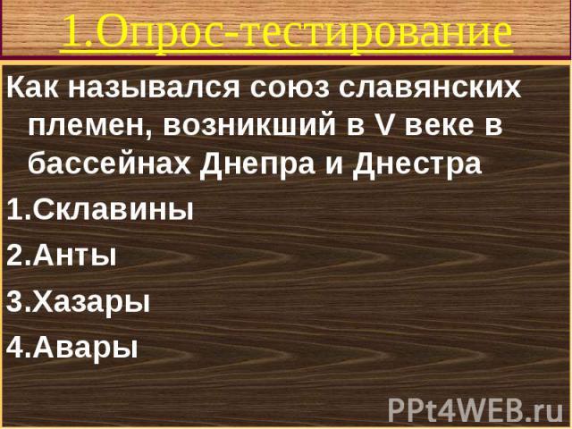 Как назывался союз славянских племен, возникший в V веке в бассейнах Днепра и Днестра Как назывался союз славянских племен, возникший в V веке в бассейнах Днепра и Днестра Склавины Анты Хазары Авары