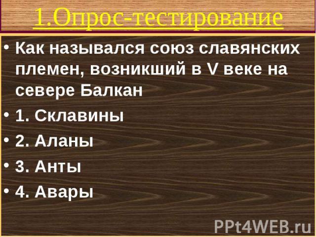 Как назывался союз славянских племен, возникший в V веке на севере Балкан Как назывался союз славянских племен, возникший в V веке на севере Балкан 1. Склавины 2. Аланы 3. Анты 4. Авары