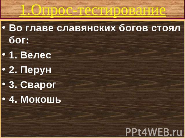 Во главе славянских богов стоял бог: Во главе славянских богов стоял бог: 1. Велес 2. Перун 3. Сварог 4. Мокошь