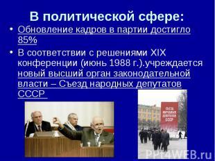 В политической сфере: Обновление кадров в партии достигло 85% В соответствии с р