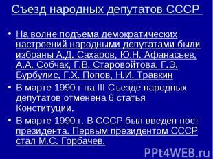 Съезд народных депутатов СССР На волне подъема демократических настроений народн