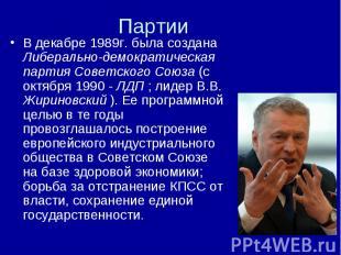 В декабре 1989г. была создана Либерально-демократическая партия Советского Союза