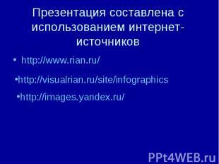 Презентация составлена с использованием интернет-источников http://www.rian.ru/