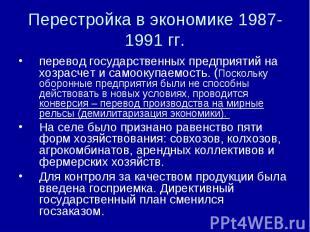 Перестройка в экономике 1987-1991 гг. перевод государственных предприятий на хоз
