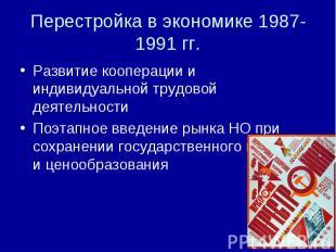 Перестройка в экономике 1987-1991 гг. Развитие кооперации и индивидуальной трудо