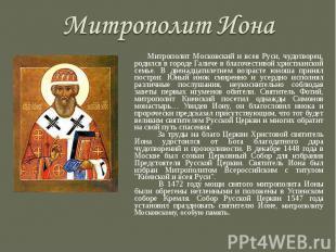 Митрополит Московский и всея Руси, чудотворец, родился в городе Галиче в благоче