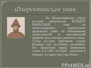 На Флорентийском соборе русский митрополит ИСИДОР КИЕВСКИЙ, грек по происхождени
