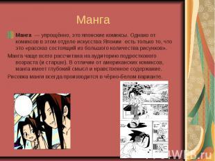 Манга Манга — упрощённо, это японские комиксы. Однако от комиксов в этом о
