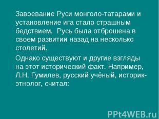 Завоевание Руси монголо-татарами и установление ига стало страшным бедствием. Ру