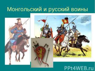 Монгольский и русский воины