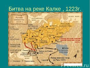 Битва на реке Калке , 1223г.