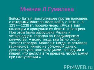 Мнение Л.Гумилева Войско Батыя, выступившее против половцев, с которыми монголы
