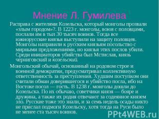 Мнение Л. Гумилева Расправа с жителями Козельска, который монголы прозвали «злым