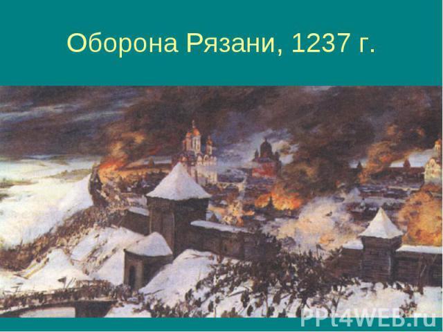 Оборона Рязани, 1237 г.