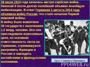 28 июля 1914 года началась австро-сербская война. 28 июля 1914 года началась авс