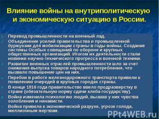 Влияние войны на внутриполитическую и экономическую ситуацию в России. Перевод п
