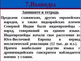 Запишите в тетрадь Запишите в тетрадь Предками славянских, других европейских на