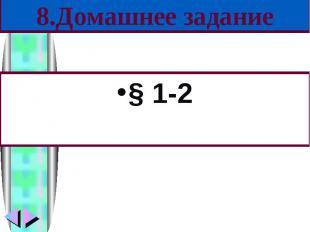§ 1-2 § 1-2