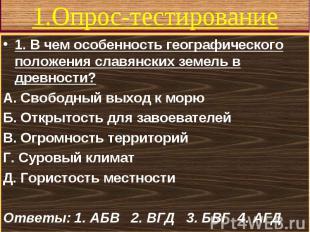 1. В чем особенность географического положения славянских земель в древности? 1.