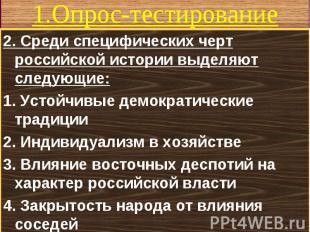 2. Среди специфических черт российской истории выделяют следующие: 2. Среди спец