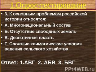 3. К основным проблемам российской истории относятся: 3. К основным проблемам ро