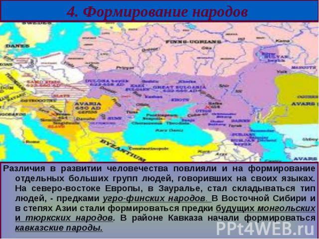 Различия в развитии человечества повлияли и на формирование отдельных больших групп людей, говоривших на своих языках. На северо-востоке Европы, в Зауралье, стал складываться тип людей, - предками угро-финских народов. В Восточной Сибири и в степях …