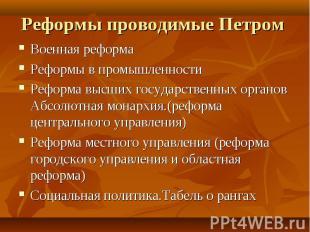 Военная реформа Военная реформа Реформы в промышленности Реформа высших государс