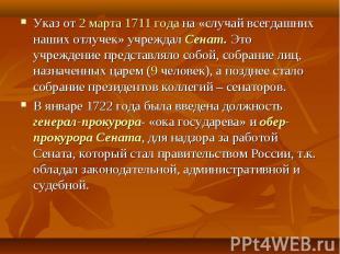 Указ от 2 марта 1711 года на «случай всегдашних наших отлучек» учреждал Сенат. Э