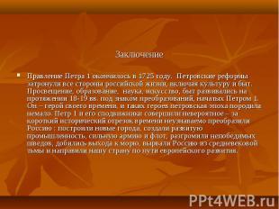 Заключение Заключение Правление Петра 1 окончилось в 1725 году. Петровские рефор