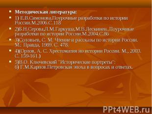 Методическая литература: 1) Е.В.Симонова.Поурочные разработки по истории России.