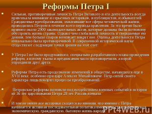 Сильная, противоречивая личность Петра Великого и его деятельность всегда привле