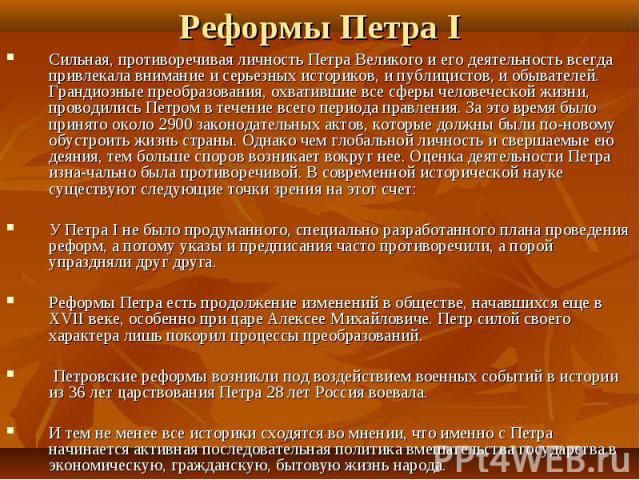 Сильная, противоречивая личность Петра Великого и его деятельность всегда привлекала внимание и серьезных историков, и публицистов, и обывателей. Грандиозные преобразования, охватившие все сферы человеческой жизни, проводились Петром в течение всего…