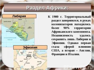 К 1900 г. Территориальный раздел завершился, в руках колонизаторов находилось бо