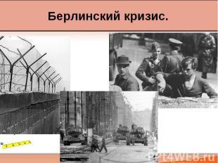 Берлинский кризис.