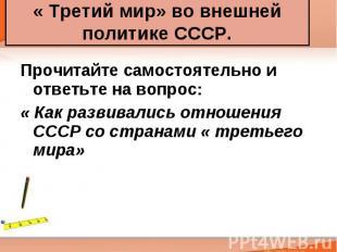 « Третий мир» во внешней политике СССР. Прочитайте самостоятельно и ответьте на