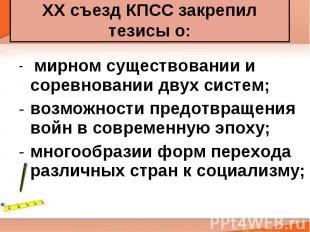 XX съезд КПСС закрепил тезисы о: мирном существовании и соревновании двух систем